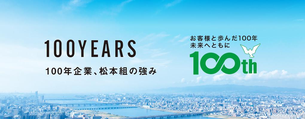 100年企業松本組の強み