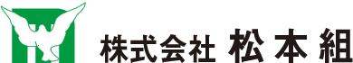 株式会社松本組