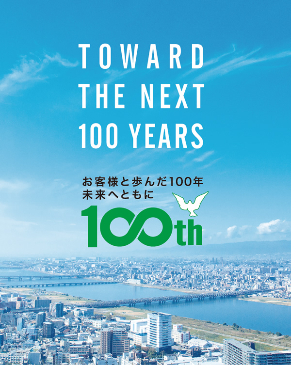 TOWARD THE NEXT 100 YEARS