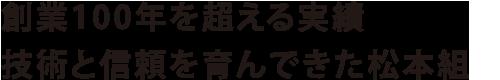 創業100年を超える実績技術と信頼を育んできた松本組
