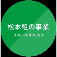 松本組の事業