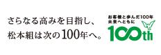 松本組は次の100年へ